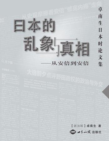 专家析日本政坛保守化道路:和平宪法已名存实亡