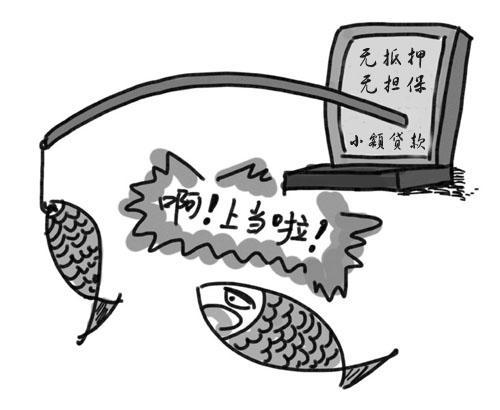 短信贷款诈骗:虚假贷款 低息诱惑