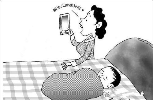 其他电话诈骗:二胎补贴诈骗