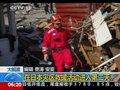 视频:中国国际救援队在日救援进入第二天