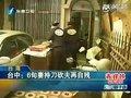 视频:台中6旬老妇持菜刀砍伤丈夫再自残