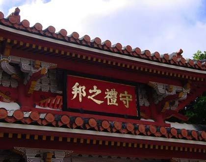 今日话题历史版:蒋介石拒绝收回琉球?