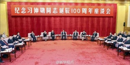 习近平作为亲属参加纪念习仲勋百年诞辰座谈会
