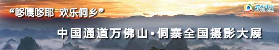 侗寨全国摄影大展