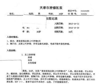 高清图—天津25岁肺癌男子小峰做手术时隐瞒艾滋病情