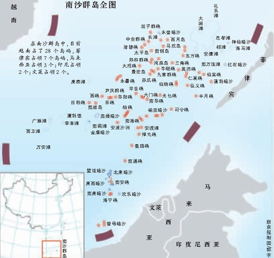 南海之争越菲各有所图 专家吁中国强化主权在我