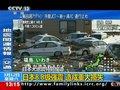 视频:海啸后日本如灾难大片 救援队员在废墟上搜救