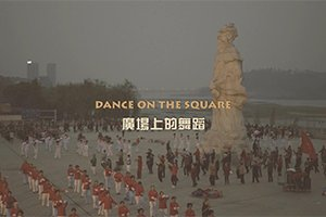 广场上的舞蹈