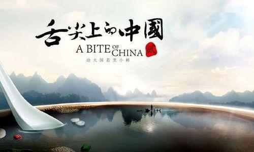 舌尖上的中国日本评论