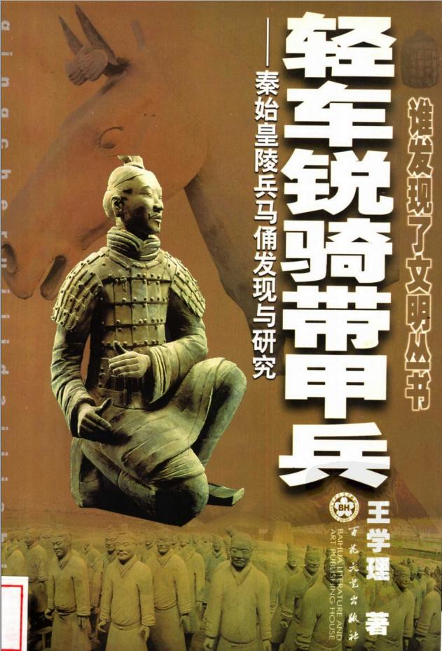 平庸过场——古代秦军的真实水准