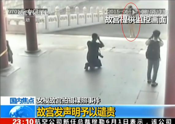 """故宫公开""""女模裸照事件""""事发时监控画面"""