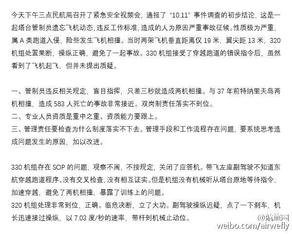 上海虹桥机场2架飞机差3秒相撞 系塔台指挥失误