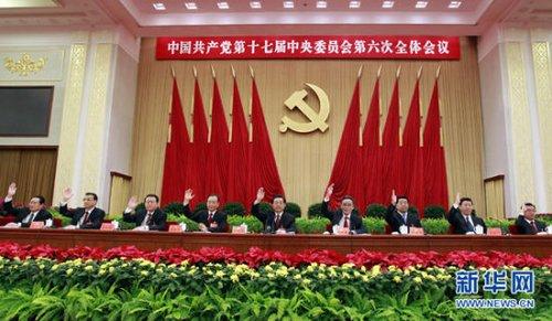 中央关于文化体制改革若干重大问题的决定发布