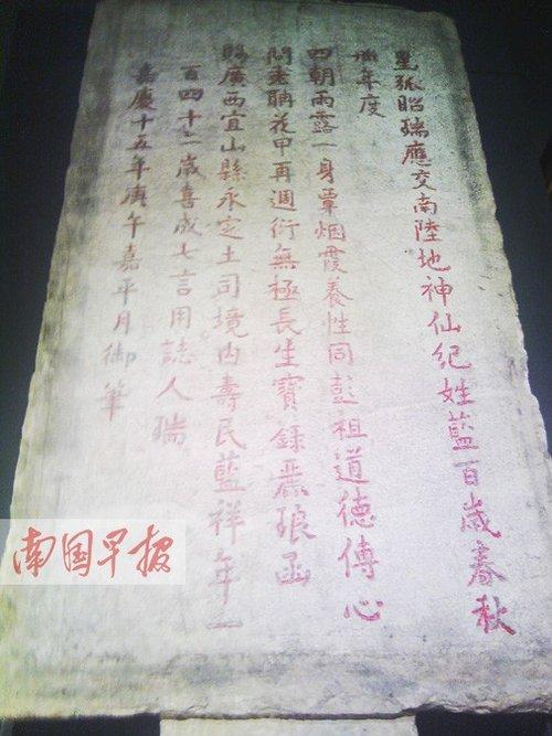 老寿星蓝祥142岁得皇帝赐诗封禄 曾是巴马