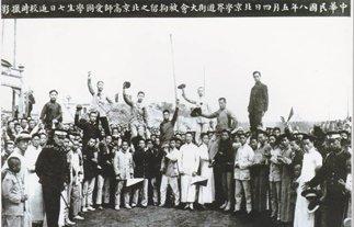 1919年5月4日,北京爆发学生爱国运动