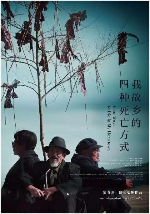 柴春芽《我故乡的四种死亡方式》放映会海报,2012年。