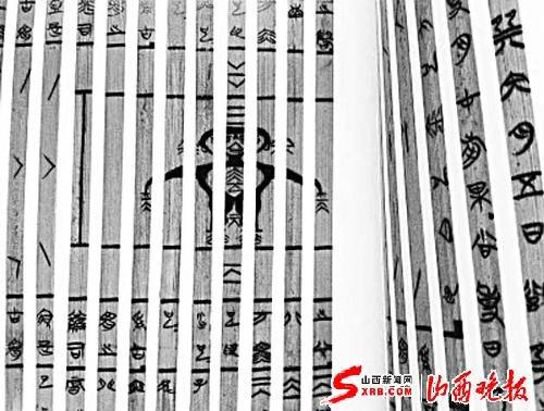 清华大学藏战国竹简第四次成果发布图片