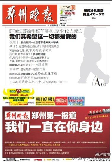 郑州晚报谈校车事故:真希望这一切都是假的