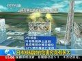 视频:专家称日本核危机严重程度超三里岛事件