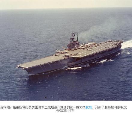 美军以1美分价格出售退役福里斯特尔级航空母舰
