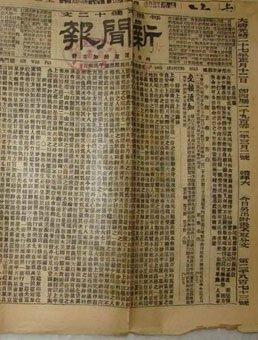 《新闻报》
