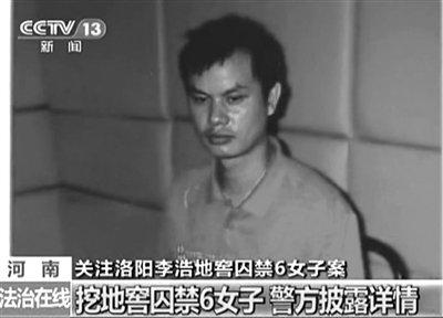 洛阳性奴案主犯获判死刑 囚禁强奸6女子2人遇害