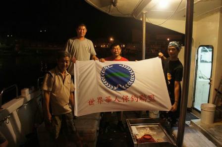 台湾保钓船进入钓鱼岛海域 无视日本巡逻船警告