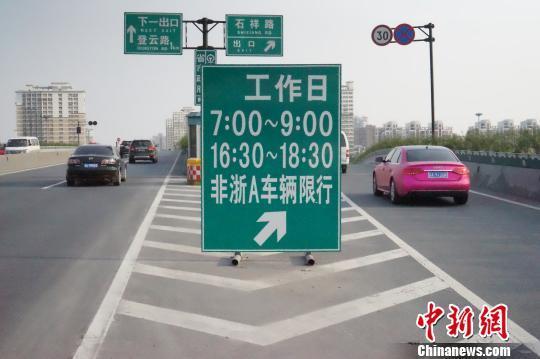 """杭州""""升级版""""限行首日全天无高峰市区可开60码"""