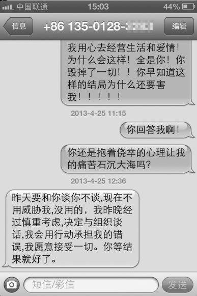 纪英男提供的短信。