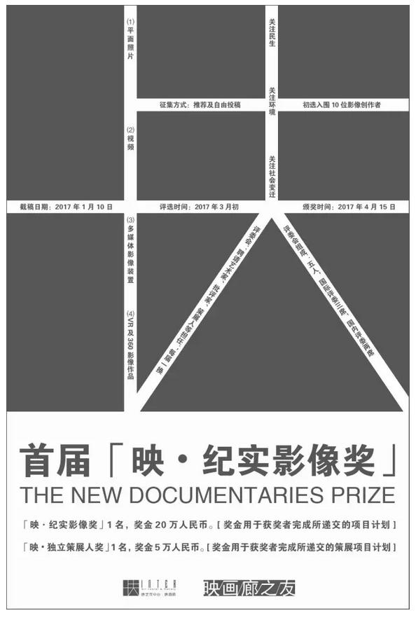 """""""映·纪实影像奖""""开始启动 奖金20万人民币"""