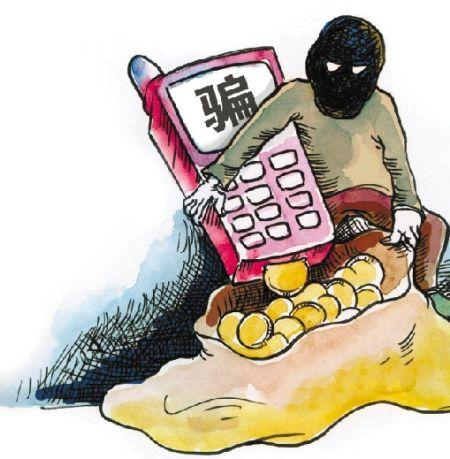电话交易诈骗:虚假信息诱导诈骗
