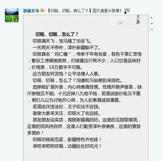 新疆官方微博谈切糕:沟通和习俗差别来添乱