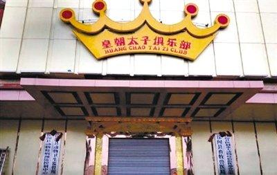 广东徐闻畜牧局大楼开歌舞厅续 曾开常务会放行