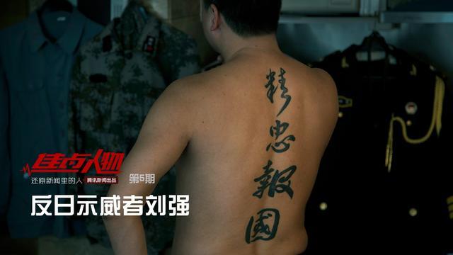 【焦点人物】第5期:反日示威者刘强