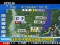 视频:日本地震海啸影响到智利