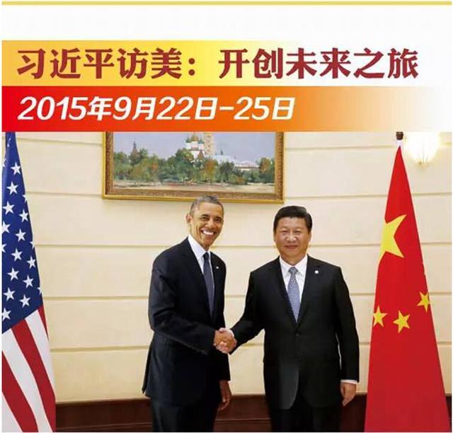 中美关系又到关键节点 习近平访美非同寻常