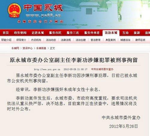 强奸少女案配图张冠李戴 误发成华阴市委副书记