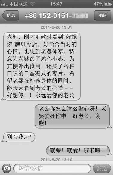 纪英男提供的自称与范悦的短信。