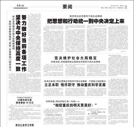 重庆党政司法机关全面表态拥护中央决定