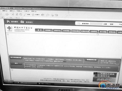 海南儋州骗子利用玉树救灾网上诈骗捐款被抓