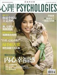 《心理月刊》2010年6月刊:绿手帕运动