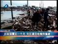 日本强震后一个月  灾区满目疮痍待重建