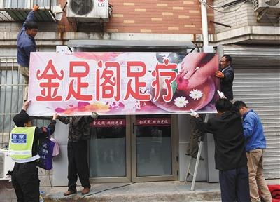 北京大兴警方整治足疗店 部分为卖淫嫖娼窝点