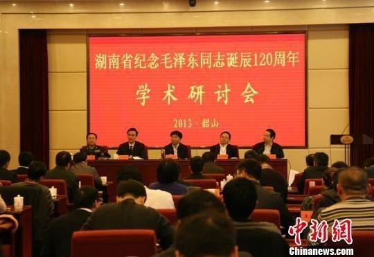 湖南省纪念毛泽东同志诞辰120周年学术研讨会在韶山举行。邓霞摄