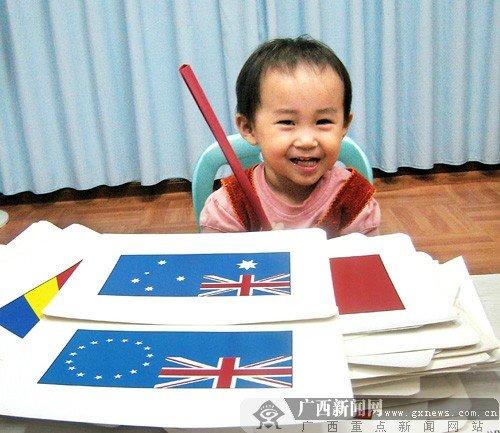南宁一名2岁半女娃竟能辨认224个国家和地区旗帜
