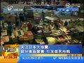 视频:日本大地震部分食品禁售 引发居民抢购