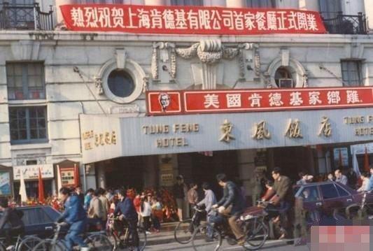 旧日上海第一家肯德基