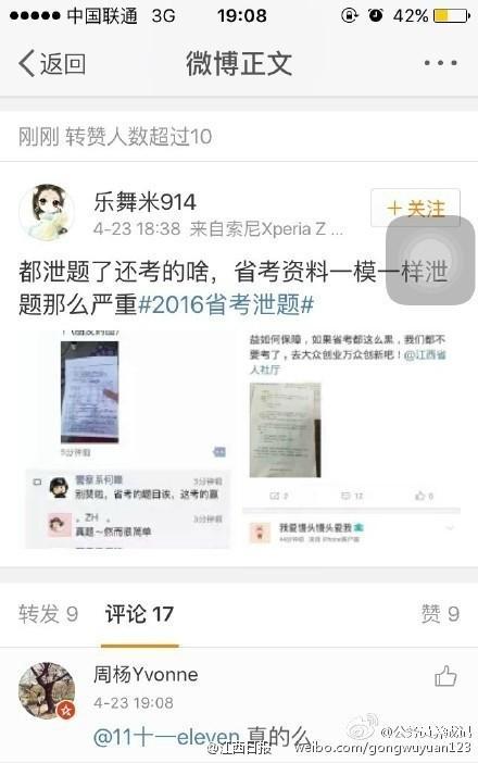 网曝多省公务员笔试泄题 江西省已开始核实(图)