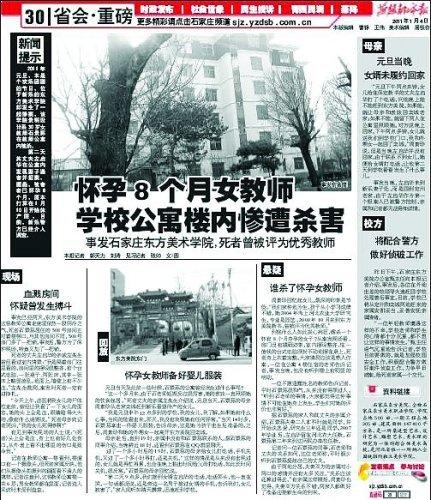 河北农业大学一在读博士27刀杀死孕妻 被判死缓