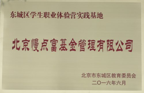"""慢点富基金管理有限公司获""""北京市东城区学生职业体验营实践基地""""授牌"""
